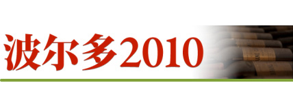 Decanter launches Bordeaux 2010 Chinese Guide